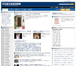 びわ湖大津経済新聞