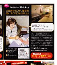 滋賀県の情報誌 POP LEAD